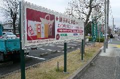 野立て看板 セール広告・駐車場注意 神奈川県厚木市