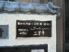 表札 お寺 神奈川県秦野市