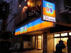 コンビニなどの電飾看板 東京都青葉区