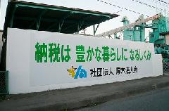 壁面看板 ブロック塀 神奈川県厚木市