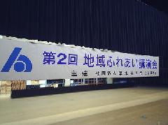 ステージ看板 神奈川県厚木市 文化会館