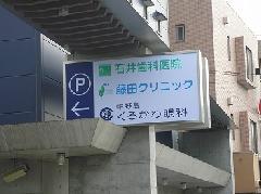 電照型壁面看板 神奈川県川崎市多摩区