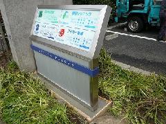 建植看板 神奈川県川崎市多摩区