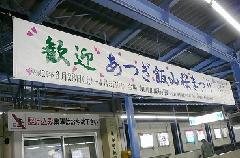 横断幕 神奈川県厚木市