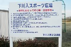 野立て看板 神奈川県厚木市