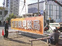 屋上看板 神奈川県横浜市鶴見区