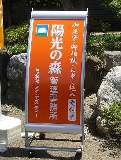 スタンド看板 管理事務所 神奈川県伊勢原市