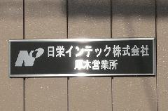 表札 事務所 神奈川県厚木市