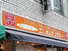 メンテナンス お花屋さん 神奈川県厚木市