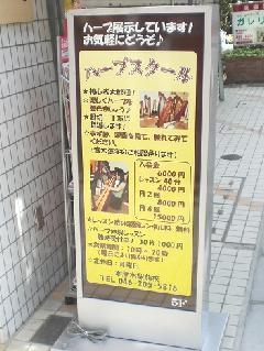 電飾スタンド看板 ハープスクール 神奈川県厚木市