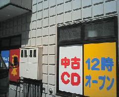 ガラス面サイン 本屋さん   神奈川県平塚市
