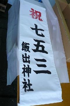 懸垂幕 神奈川県厚木市