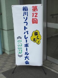スタンド看板 ソフトバレーボール大会 神奈川県厚木市