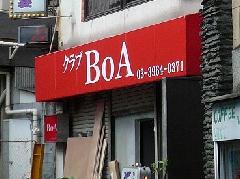 店舗入口 テント看板 スナック 東京都練馬区(練馬駅そば)