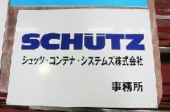 プレートサイン 事務所 神奈川県平塚市