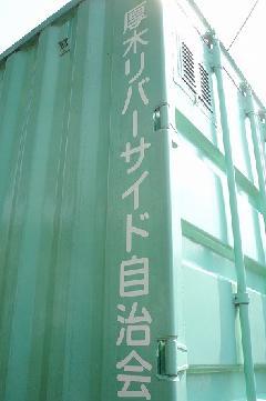 壁面文字入れ コンテナ 神奈川県厚木市