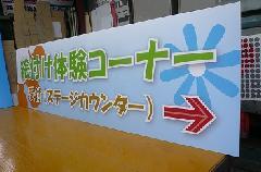 室内吊り下げサイン 受付案内 神奈川県厚木市