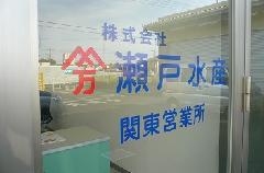 ガラスドアサイン 営業所 神奈川県伊勢原市