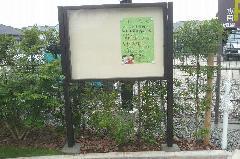 掲示板(マグネット) 保育園幼稚園 神奈川県海老名市