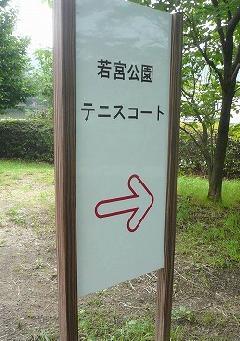 野立て看板 公園テニスコート案内看板 神奈川県厚木市