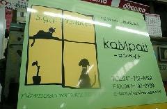 プレートサイン 『商品取扱店』