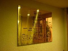 室内壁面真鍮案内看板(インフォメーション) 神奈川県平塚市