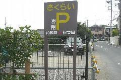 駐車場看板 (神奈川県海老名市)