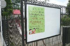 掲示板 〔フェンス取付〕   ・・・神奈川県海老名市