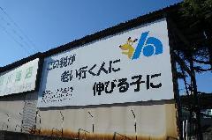 壁面看板 法人会様   ・・・神奈川県厚木市