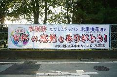 横断幕 祝優勝 神奈川県厚木市 高等学校
