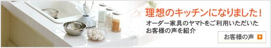 理想のキッチン:オーダー家具のヤマトをご利用いただいたお客様の声