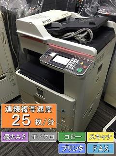 京セラTASKalfa255 07025