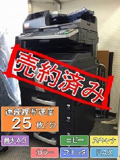 京セラTASKalfa250ci