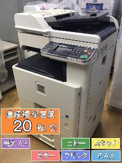京セラTASKalfa205c 04566