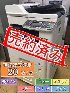 京セラTASKalfa205c 02607