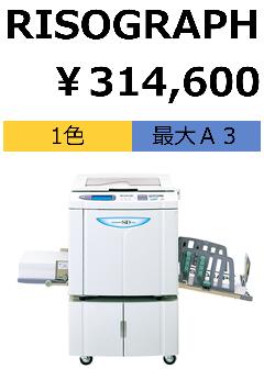 RISO SD-5630
