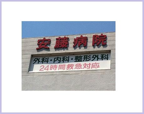 24時間対応 尼崎市 安藤病院様
