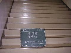 東京北区 施設の階段清掃