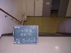 東京 目黒区 ビルの階段清掃