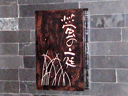 渋谷区 飲食店 銅抜きサイン
