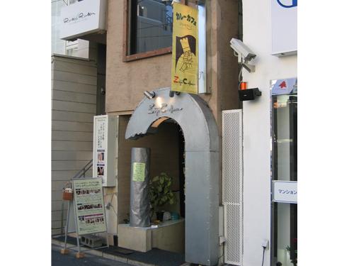 目黒区 飲食店 バナーサイン アーチサイン