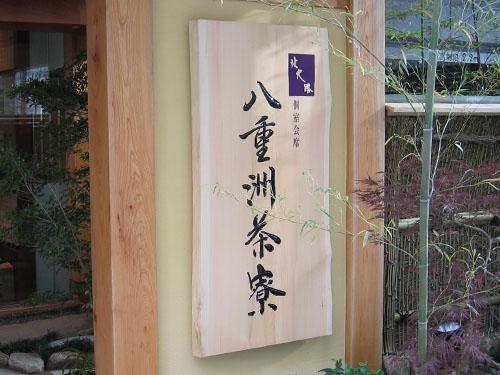 中央区 日本料理店 木彫り看板