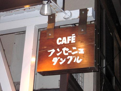 目黒区 飲食店 突き出し看板