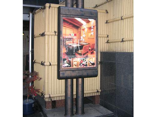中央区 日本料理店 建植看板