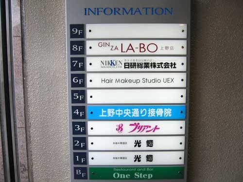台東区 テナント・ビル集合看板