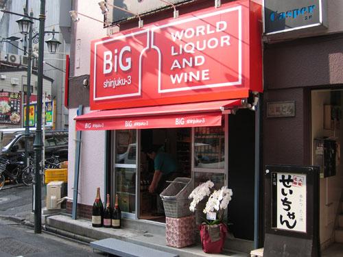 新宿区 小売店 壁面看板
