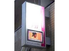 横浜市 店舗 デジタルサイネージ