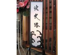 中央区 日本料理店 スタンド看板