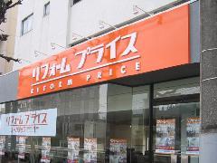 世田谷区 リフォーム店 ファザード看板