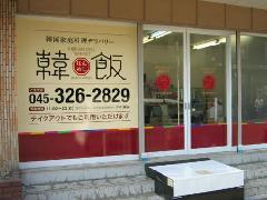 横浜市 飲食店 ウインドウーマーキング